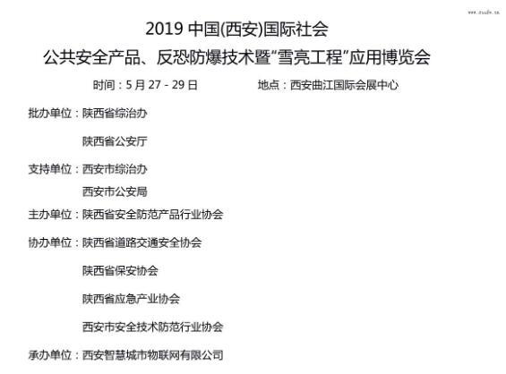 """2019中国西安国际社会公共安全产品、反恐防爆技术暨""""雪亮工程""""应用博览会"""
