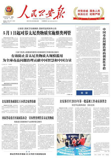 《人民公安报》2019.4.2