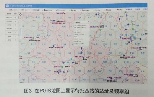 在PGIS地图上显示待批基站的站址及频率组