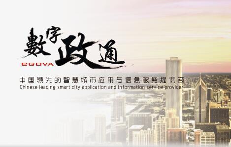 数字政通助力天津市滨海新区全面推进行政执法信息化,创新执法监督新模式