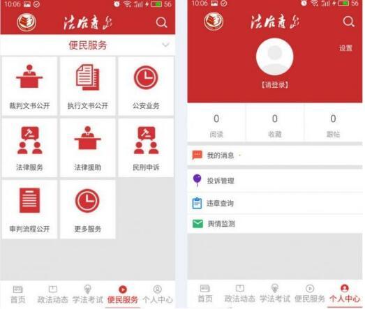 """便民法律服务平台—""""法治青岛""""手机客户端"""