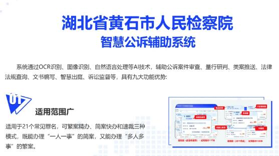 智慧公诉辅助系统—湖北省黄石市...