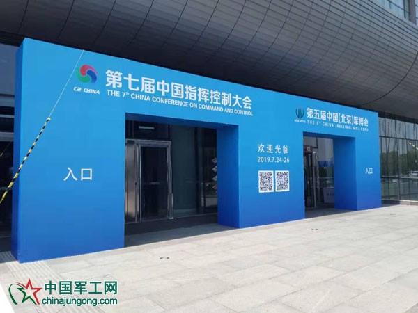 2019第五届中国(北京)军博会在京隆重举行