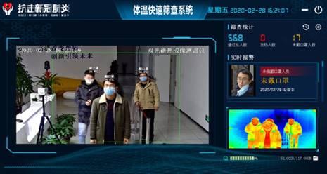 清新互联:AI测温—人行防控系统...