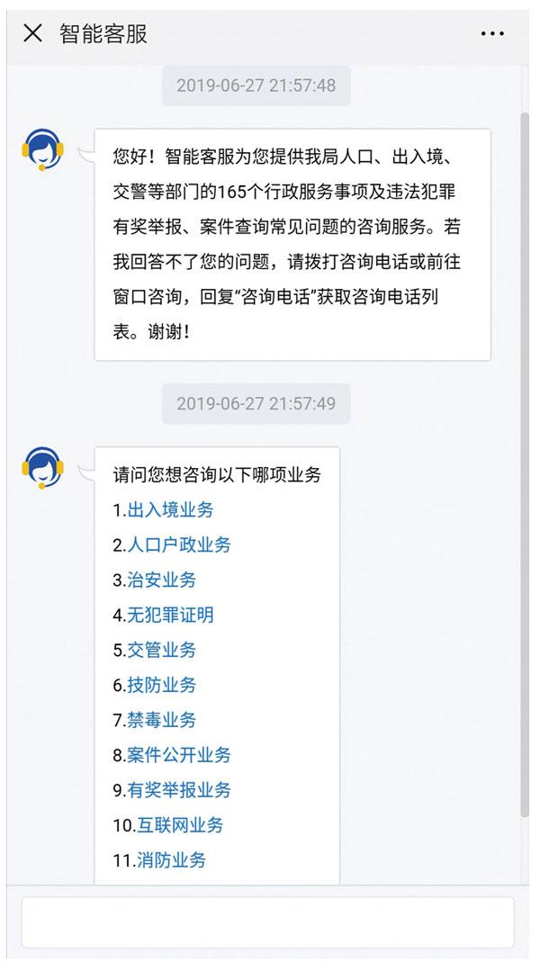 民生警务深微平台—广东省深圳市公安局