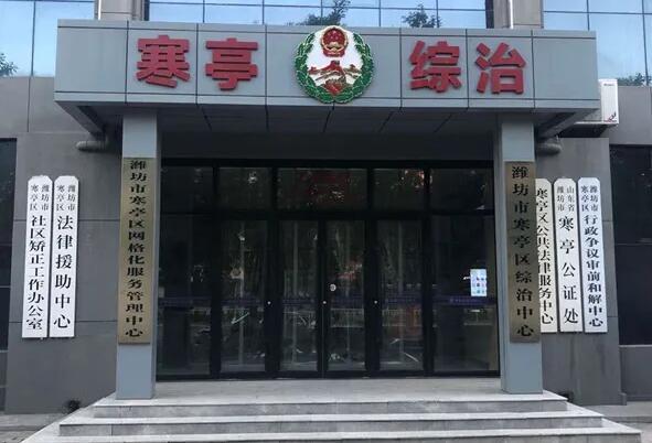 潍坊市寒亭区为基层社会治理注入多元化动力
