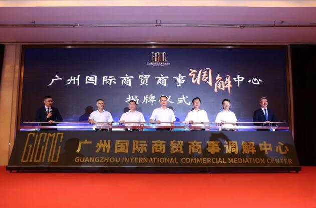 广州国际商贸商事调解中心与广州法院签订诉调对接协议