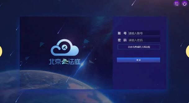 """北京西城法院:""""e""""本卷的智慧之旅"""