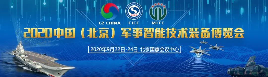 第六届中国(北京)军事智能技术装备博...